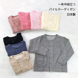 プラチナムベイビー Cardigan ★ simple pile-Japan