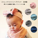 Kufuu ベビー ヘアバンド ストレッチコットン 日本製 0-2歳頃薄手 クフウ ターバン 柔らかく よく伸びる コットン 綿 …