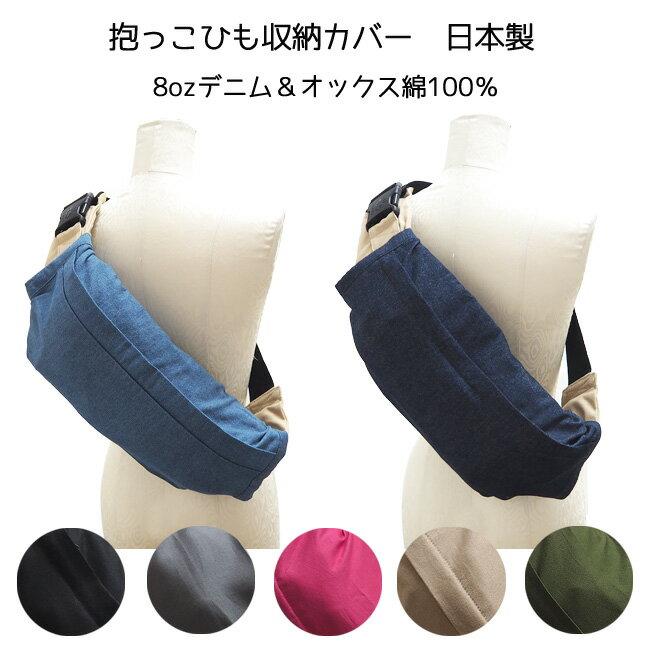 Kufuu ベビーキャリア 収納カバー 綿100% 日本製 だっこ紐 カバー ファスナー コットン 抱っこひも カバー シンプル ベルト 抱っこ紐カバー エルゴ ボバ ベコ ベビーキャリア ビョルン ベビービョルン クフウ