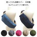 Kufuu ベビーキャリア 収納カバー 綿100% 日本製 だっこ紐 カバー ファスナー コットン 抱っこひも カバー シンプル …