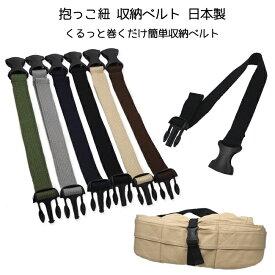 Kufuu 簡単 抱っこ紐 収納ベルト 日本製ベビーキャリア 抱っこひもカバー シンプル ベルト エルゴカバー エルゴ 抱っこ紐カバー ベビーキャリア クフウ バックル