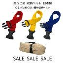 在庫限りSALE700→ Kufuu 簡単 抱っこ紐 収納ベルト 日本製ベビーキャリア 抱っこひもカバー シンプル ベルト エルゴ…