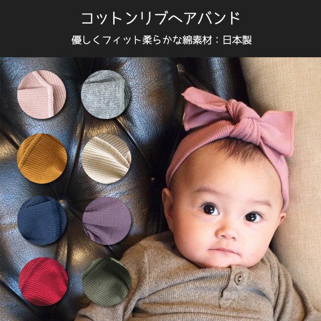 コットンリブ ヘアバンド 日本製 0-3歳頃 リボン クフウ柔らか リブヘアバンド ベビー ベビーヘアバンド ターバン 柔らかく よく伸びる コットン 綿 ヘッドバンド スパンリブリボン 赤ちゃん 子供 綿素材 Kufuu