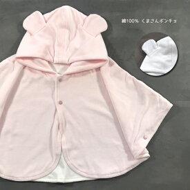 be1746df18f6e SALE 日本製 綿100% コットンベロア 薄手 ベビーポンチョ ポンチョ 70-