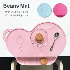 BeansMat ずれない ビーンズマット シリコン 食品衛生法適合 ランチマット クラウド ランチョンマット マット滑りどめ付 食べこぼし 落ちない ポケット 食事 マット キッズ 赤ちゃん 子供 子ども 水洗い 食洗機OK 食べこぼし キャッチ