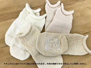 Kufuuオーガニックコットン靴下9-12cm日本製クフウベビーソックス綿オーガニックコットン
