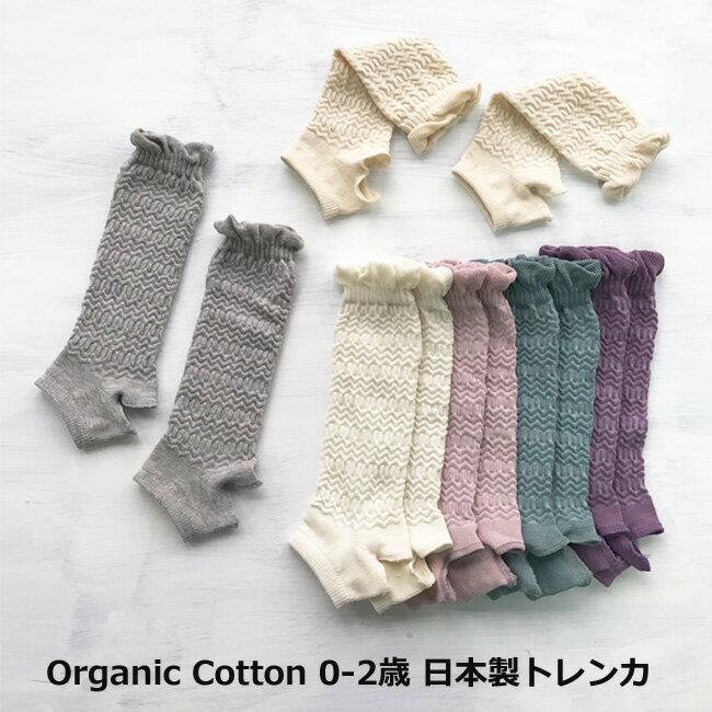 Kufuu オーガニック フィットトレンカ 0-2歳頃 日本製トレンカ クフウ オーガニック organic cotton baby