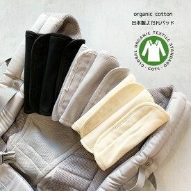 クフウ別注 オーガニック よだれカバー 綿100% エスメラルダ kufuuサッキングパッドよだれパット エルゴ ベビーカー ギフト オーガニックコットン organic cotton よだれパッド