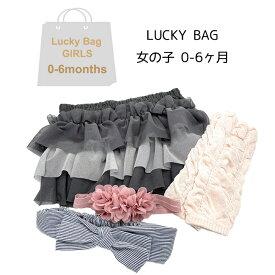 LUCKY BAG【女の子 0-6ヶ月】福袋 ラッキーバッグ