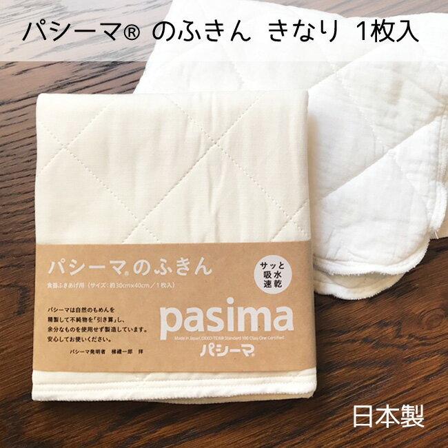パシーマ ふきん きなり 1枚入 30×40cm 日本製洗うたびにふんわり ホコリが出にくく衛生的 赤ちゃんにも安心
