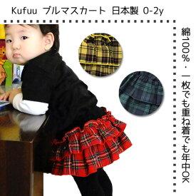 Kufuu ブルマスカート ロイヤルタータン 日本製綿100% ベビー ブルマ プラチナムベイビー フリル クフウ