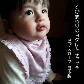 日本製 ドット大判 ビブスカーフ プラチナムベイビー大判 よだれかけ ダブルガーゼ ナチュラルドット フリル リボン【よだれかけ/スタイ/ビブ/ベビー用品/女の子/出産祝い/内祝い/ギフト/ベビ−/かわいい】