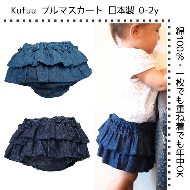 Kufuu 日本製 8オンスデニム ブルマスカート Wフリルブルマ フリル デニム コットン100% ベビー クフウ