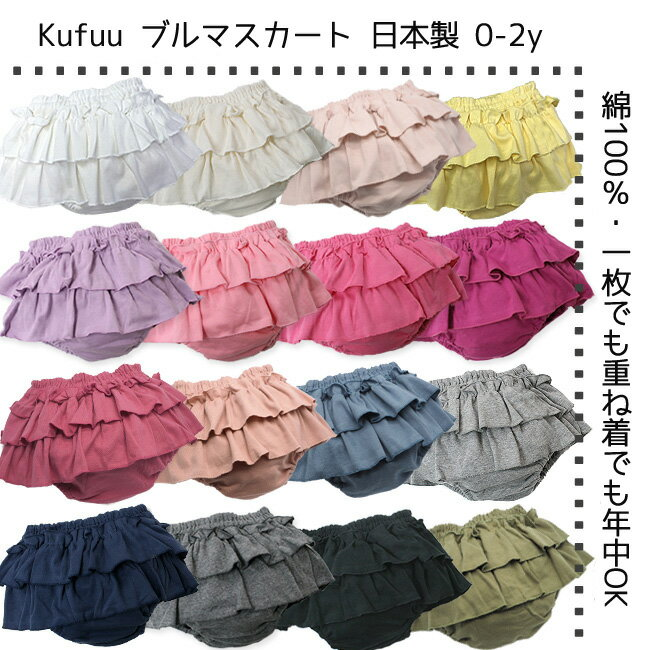 Kufuu 日本製 柔らか フライス ブルマスカート 2段フリル 綿100%コットン ブルマ スカート プラチナムベイビー 柔らか素材 赤ちゃん ベビー Kufuu クフウ