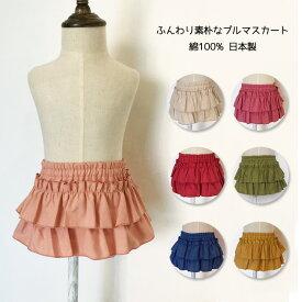 ふんわり素朴な ブルマスカート 綿100% 日本製 0-2歳ノックノック knockknock シーチング ブルマ スカート コットン100 ナチュラル ベビー 制服 クフウ
