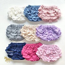 色変更SALE 2,530円→ ピコットブルマ 単品(0-2歳) 日本製おしりフリル 出産祝い ギフト フリル ブルマ 出産祝 プレゼント ベビー 女の子 ベビー服 フリフリ