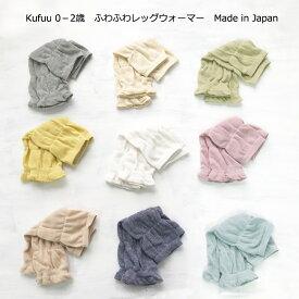 Kufuu ドラロン綿 ふわふわ 薄手 レッグウォーマー 0-2歳 日本製ベビー レッグウォーマー クフウ 速乾吸収 ドラロン シンプル アームウォーマー