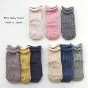 靴下 3足組【ケーブル編み 9-12cm のびのびソックス】日本製 3足ノックノック 3足組 靴下 ベビー ソックス 赤ちゃん …