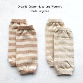 日本製 オーガニック レッグウォーマー ボーダー 新生児〜1歳用ベビー アームウォーマー は0-2歳頃使用可【特価】クフウ Organic Cotton Baby Leg Warmers