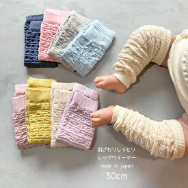 【ブロック 30 ロング】ベビーレッグウォーマー 日本製綿 シルク 抗菌防臭加工 KnockKnock ノックノック 出産祝い ベビー服 赤ちゃん ベビー レッグウォーマー
