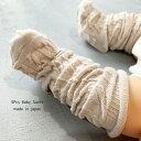 日本製【 アラン模様 3足組 9-12cm ハイソックス】ベビーソックス靴下 ノックノック 3P 3足セット ベビー ソックス 滑…