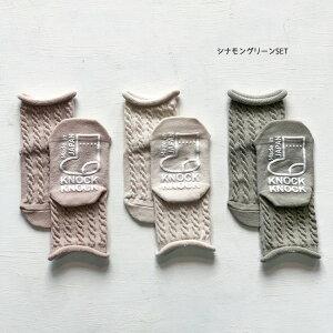 靴下3足組【ケーブル編み9-12cmのびのびソックス】日本製3足ノックノック3足組靴下ベビーソックス赤ちゃん子供キッズ