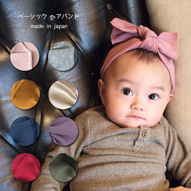 コットンリブ ヘアバンド【ベーシック】日本製 0-3歳頃 クフウリボン 柔らか リブヘアバンド ベビー ベビーヘアバンド ターバン 柔らかく よく伸びる コットン 綿 ヘッドバンド スパンリブリボン 赤ちゃん 子供 綿素材 Kufuu