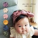 春夏新作 NEW ヘアバンド【 メローリボン 】コットンリブ 日本製 0-3歳頃 クフウリボン 柔らか リブヘアバンド ベビー…