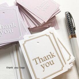 日本製 Thank You Tags【クラシカル 50枚入】サンキュータグ内祝い 結婚式 サンキュー シール ありがとう プチギフト ステッカー サンキュータグ ペーパータグ 紙タグ ギフトタグ Tags