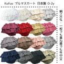 ¥2200→ Kufuu 日本製 柔らか フライス ブルマスカート 2段フリル 綿100%コットン ブルマ スカート プラチナムベイビ…