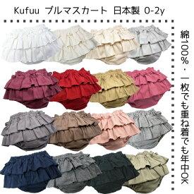 ¥2200→ Kufuu 日本製 柔らか フライス ブルマスカート 2段フリル 綿100%コットン ブルマ スカート プラチナムベイビー 柔らか素材 赤ちゃん ベビー Kufuu クフウ