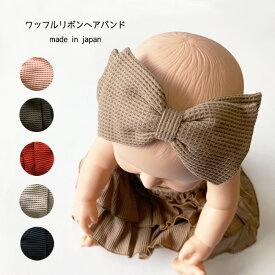 綿100% ワッフルリボンヘアバンド 0-2歳頃 日本製ヘアバンド ベビーヘアバンド お揃い ベビー ヘアアクセ ワッフル リボン