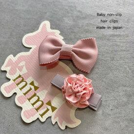 mimi【ダスティピンク&パウダーピンクSET 】ベビーヘアクリップ 滑りどめ付グログラン 日本製 made in Japan ヘアアクセサリーノンスリップ