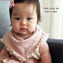 日本製 柔らか トリプルガーゼ ビブスカーフ 綿100%KnockKnock スタイ フリル BIB ビブ コットン ノックノック ベビー…