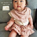 日本製 3重ガーゼ ビブ&ブルマスカート BOX 綿100%出産祝い 箱入り ノックノック ビブスカーフ 新生児 出産祝 スカ−…