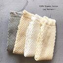 Kufuu ざっくり編み オーガニック レッグウォーマー 日本製 0-4歳頃クフウ オーガニック(女性のアームウォーマーとし…