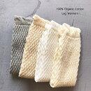 Kufuuざっくり編みオーガニックレッグウォーマー日本製0-4歳頃クフウオーガニック(女性のアームウォーマーとしても着用できます)organiccottonbaby