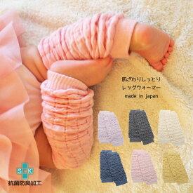 【ブロック 20 ショート】レッグウォーマー 日本製綿 シルク入り 抗菌防臭加工 KnockKnock ノックノック 新生児〜4歳頃 出産祝い ベビー服 赤ちゃん ベビー