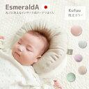 Kufuu限定【EsmeraldA エスメラルダ】丸ごと洗える インサート式ドーナツまくら ベビー枕 スモーキートーン 赤ちゃん …