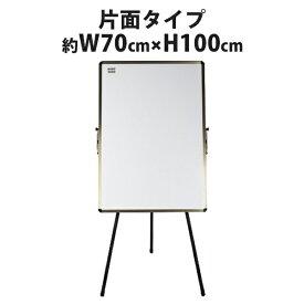 送料無料 新品 片面 立て看板 700x1000 立看板 ホワイトボード ボード アルミ枠 マグネット対応 高さ調整 脚付き メニューボード 案内板