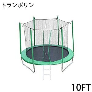 送料無料 新品 10FT (直径:約304cm) 大型トランポリン トランポリン 梯子 ダイエット 美脚 筋力 トレーニング エクササイズ フィットネス メタボ解消