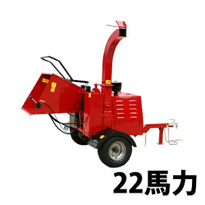 送料無料 新品 大型 22馬力 ヤンマーエンジン ダブルローラ− 粉砕機 ウッドチッパー ガーデンチッパー ガーデンシュレッダー チッパー