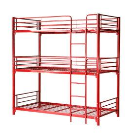 送料無料 新品 三段ベッド パイプ三段ベッド パイプベッド 三段ベッド 3段ベッド パイプベッド スチールベッド 二段ベッド 142RED