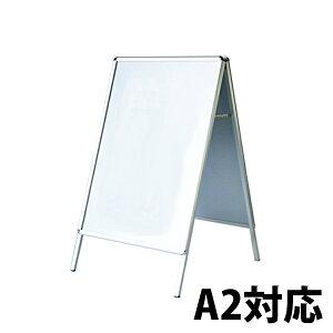送料無料 新品 看板スタンド A2対応 立て看板 ポスタースタンド ディスプレイボード メッセージボード 看板 スナップフレームスタンド ポスターパネル メニューボード 案内板