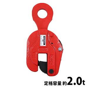 送料無料 立吊クランプ ロック式 定格容量約2t クランプ範囲約0〜3.0cm クランプ 縦吊クランプ 吊りクランプ 約2000kg ロックハンドル式 ストッパー 荷締機 クレーン フック 玉掛け 吊り上げ 運