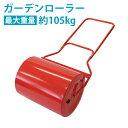 送料無料 ローラー 芝生用鎮圧ローラー スクレイパー付 重量調節 赤 スチール ローラー幅約505mm 最大重量約105kg 転…