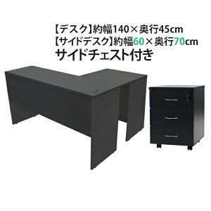 送料無料 選べる4カラー ワークデスク L字型 3段 サイドチェスト 約W140×D115×H73.5 幕板 ゲーミングデスク L字デスク L型 サイドデスク 連結 オフィスデスク パソコンデスク PCデスク 約W1400×D1150