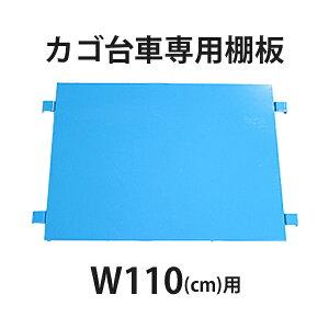 送料無料 カゴ台車 カゴ車 オプション 棚板 中間棚板 W110×D80×H170(cm)台車用(1枚)