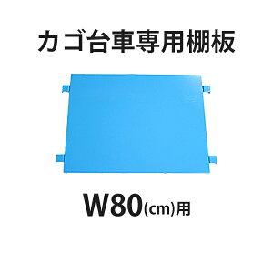 送料無料 カゴ台車 カゴ車 オプション 棚板 中間棚板 W80×D60×H170(cm)台車用(1枚)