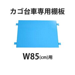 送料無料 カゴ台車 カゴ車 オプション 棚板 中間棚板 W85×D65×H170(cm)台車用(1枚)